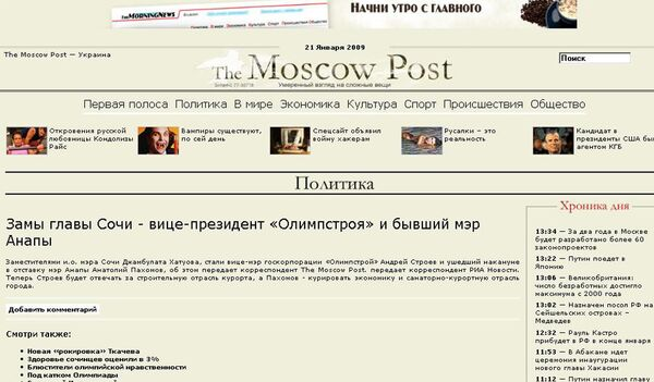 Скриншот страницы сайта moscow-post.ru