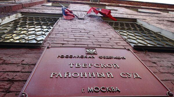 Фасад здания Тверского суда Москвы. Архив