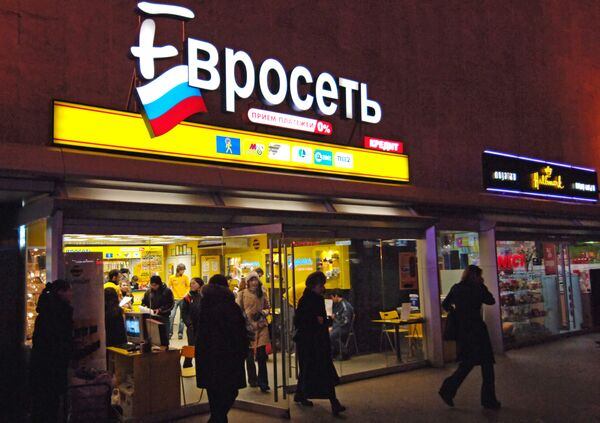 Магазины по продаже мобильных телефонов Евросеть. Архив