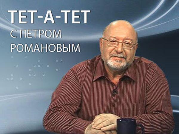 Тет-а-тет с Петром Романовым. Россия и США: эта вечная перезагрузка