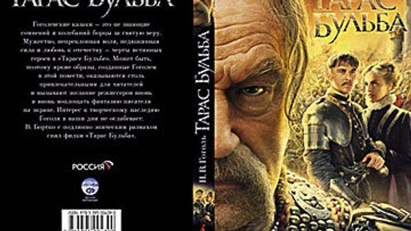 Новое издание книги Гоголя Тарас Бульба
