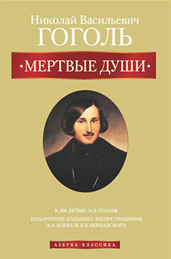 Н. В. Гоголь «Мертвые души»