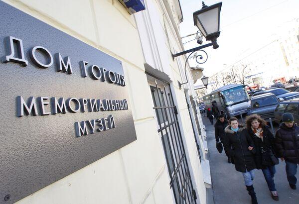 Первый в России музей Николая Гоголя