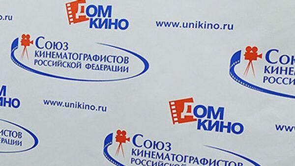 Союз кинематографистов