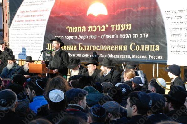 Церемония благословения солнца в Московском еврейском центре