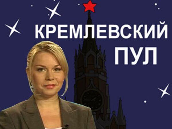 Кремлевский пул. Три вещи, которые президент не должен делать в жж