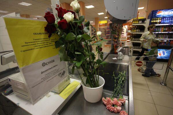 Цветы у супермаркета Остров на Шипиловской улице в Москве