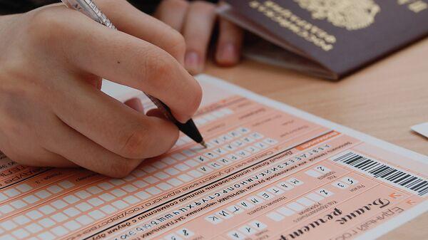 Единый государственный экзамен (ЕГЭ)