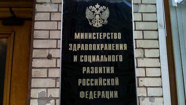 Министерство здравоохранения и социального развития. Архивное фото