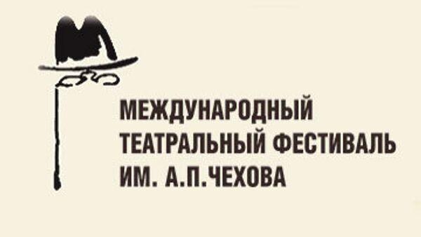 Международный театральный фестиваль им. А.П.Чехова
