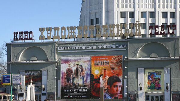 Кинотеатр Художественный на Арбатской площади