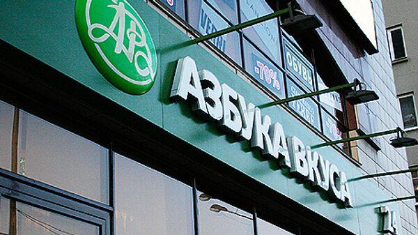 Магазин Азбука вкуса
