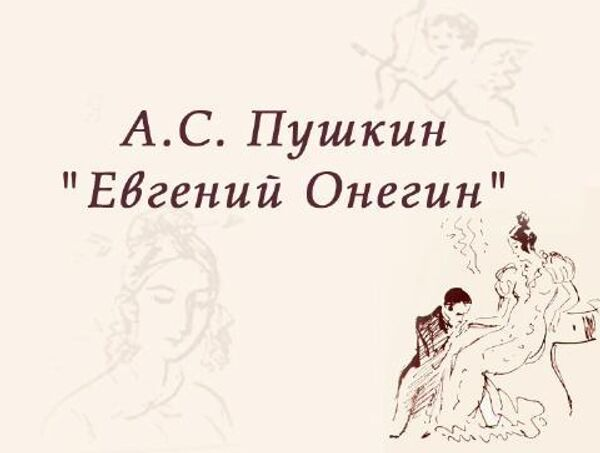 Письмо Татьяны на разных языках
