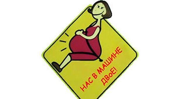 Специальный знак для беременных водителей - Нас в машине двое