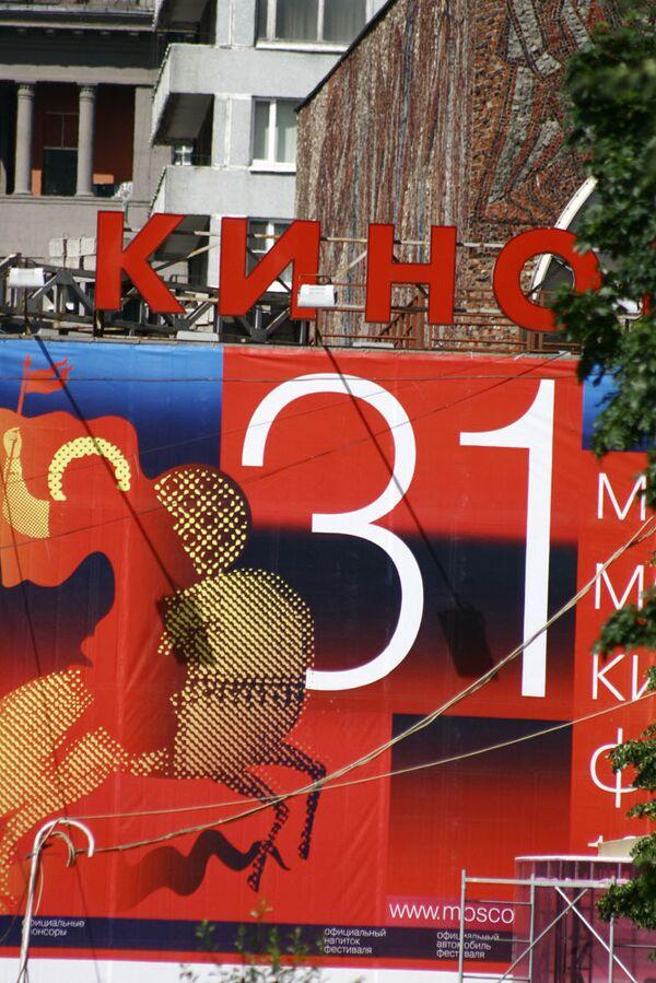 31-ый Московский Международный кинофестиваль