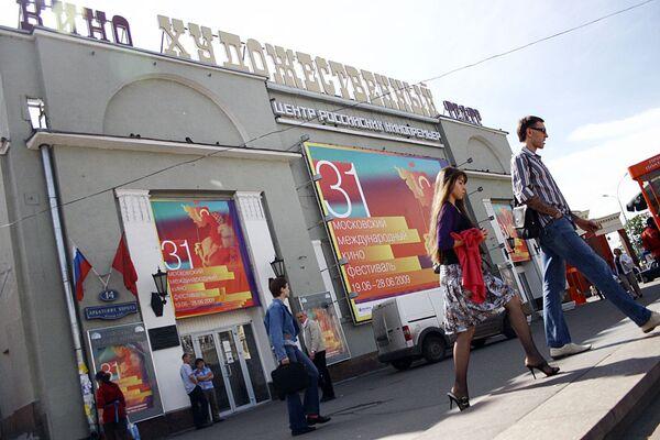 Кинотеатр Художественный, в котором пройдут показы фильмов-участников ММКФ