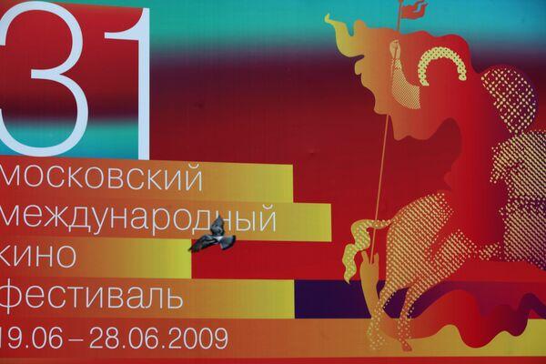В Москве начал работу 31 Московский международный кинофестиваль