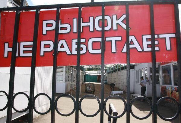 Черкизовский рынок закрыт