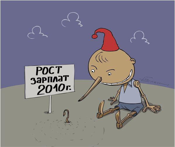 Неутешительный прогноз по росту зарплаты и доходов населения россиян
