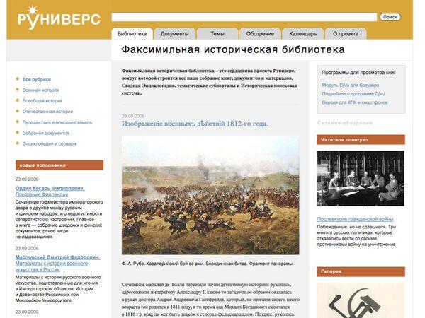 Факсимильная историческая библиотека