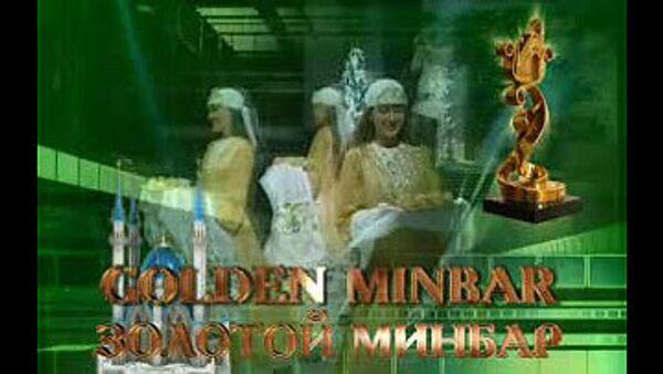 Фестиваль мусульманского кино Золотой минбар