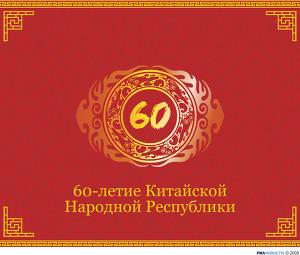 60-летие Китайской Народной Республики