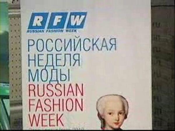 Новый сезон Russian Fashion Week
