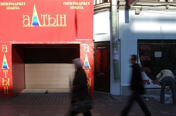 Закрытый магазин сети Алтын в Санкт-Петербурге. Архив