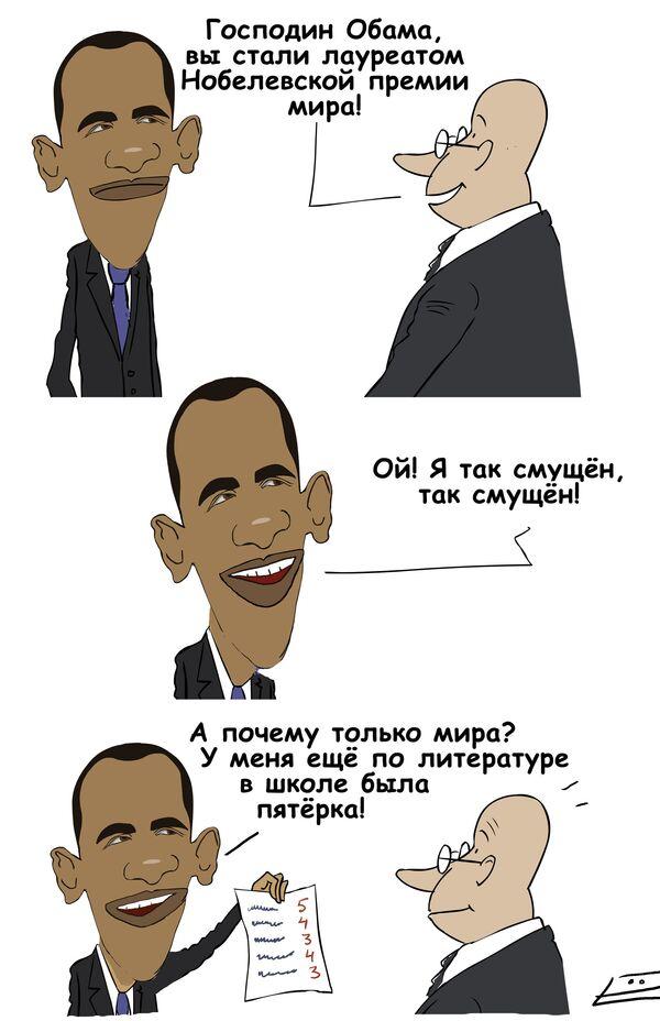 Обама - всенобелевский лауреат и прочая, и прочая