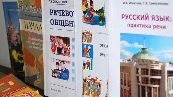 Учебники и пособия по изучению русского языка. Архив