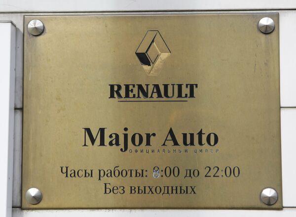 Вывеска компании Major Auto (официальный дилер Renault)