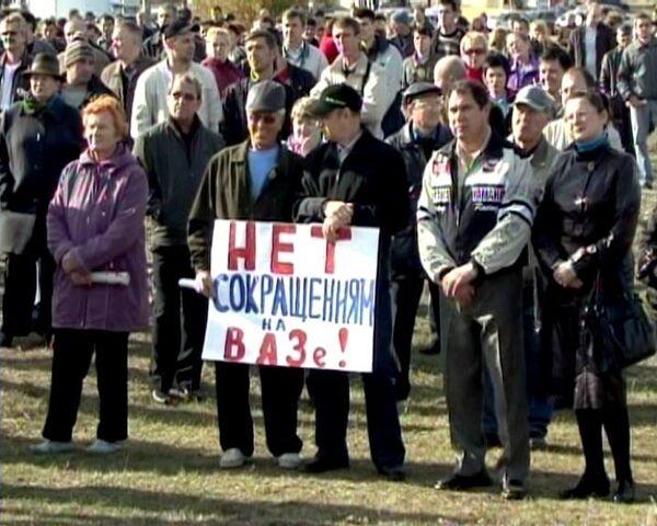 Митинг протеста работников АвтоВАЗа в Тольятти. Видео с места событий