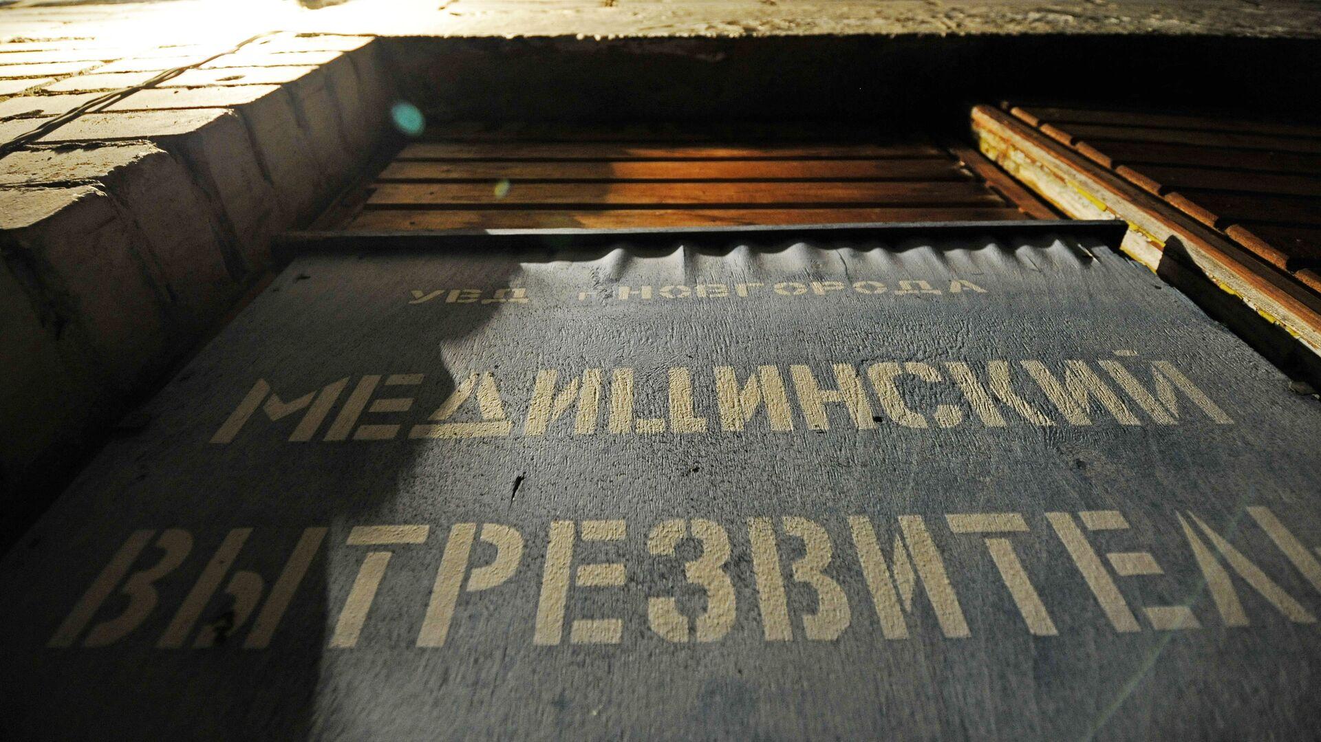 Медицинский вытрезвитель в Великом Новгороде - РИА Новости, 1920, 20.11.2020