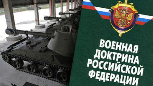 Новая военная доктрина РФ предусматривает превентивный ядерный удар