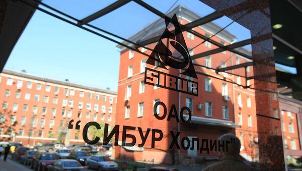 СИБУР может выйти на IPO через полтора-три года