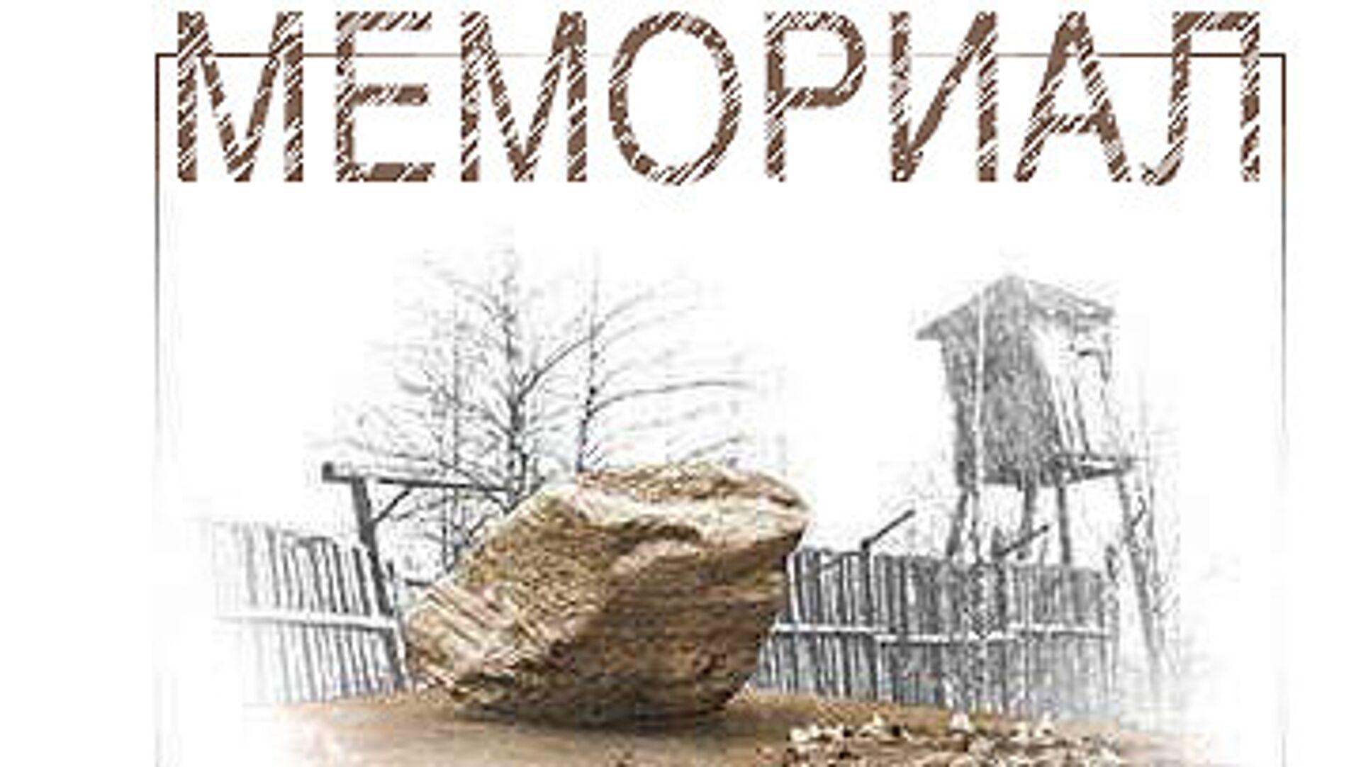 """В центре """"Мемориал""""* сообщили, что на их офис в Москве напали"""