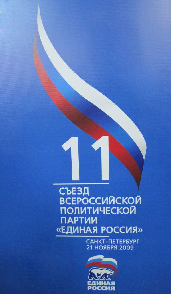 XI Съезд партии Единая Россия