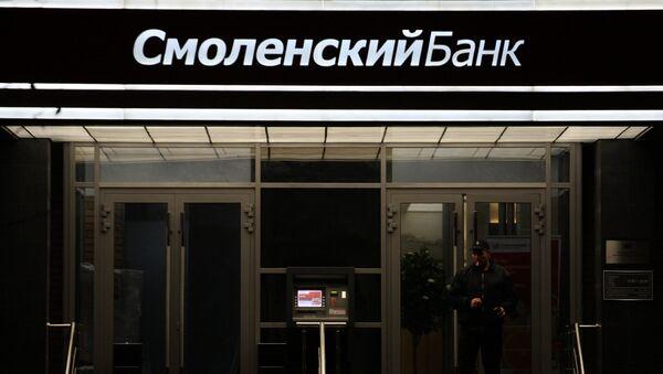 Смоленский банк. Архивное фото