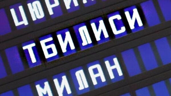 Рейс Москва- Тбилиси