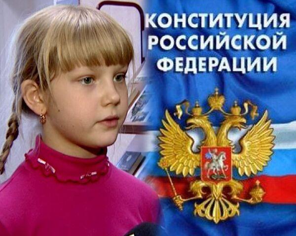 День конституции: что москвичи знают об Основном законе страны