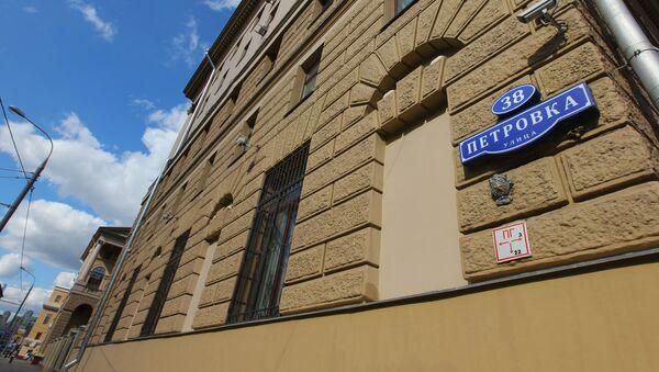 Здание Главного управления внутренних дел по городу Москве