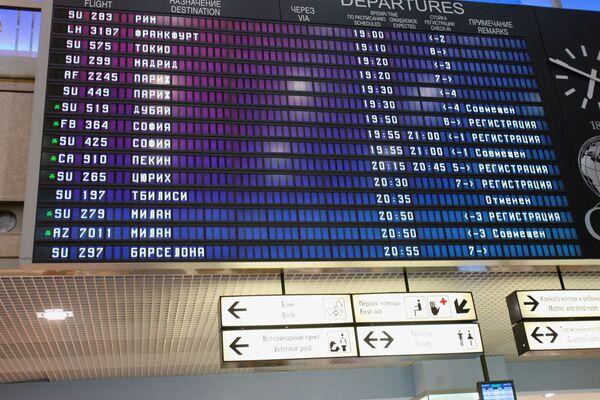 Рейс Москва-Тбилиси