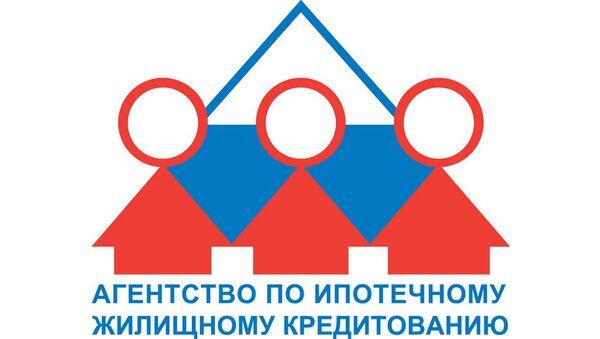 Агентство по ипотечному жилищному кредитованию. Архивное фото