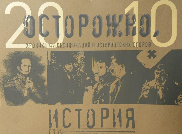 Атомный проект СССР: правда и фальсификации