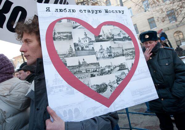 Митинг в защиту столичных объектов культурного наследия прошел в Москве