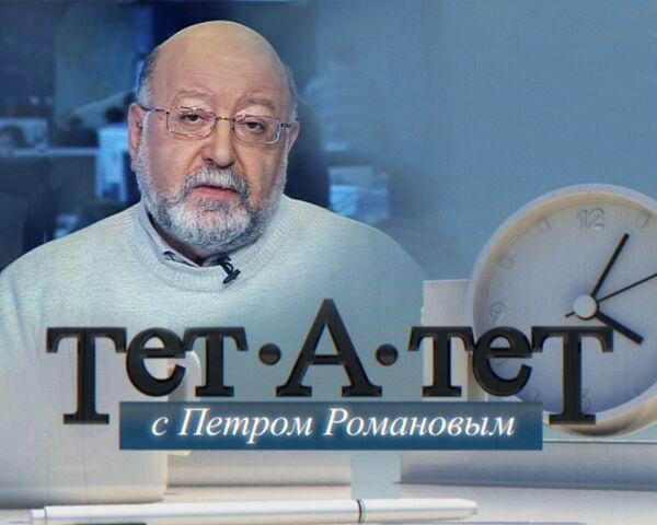 Тет-а-тет с Петром Романовым. Запад сказал, что чисто - значит, Тимошенко проиграла?