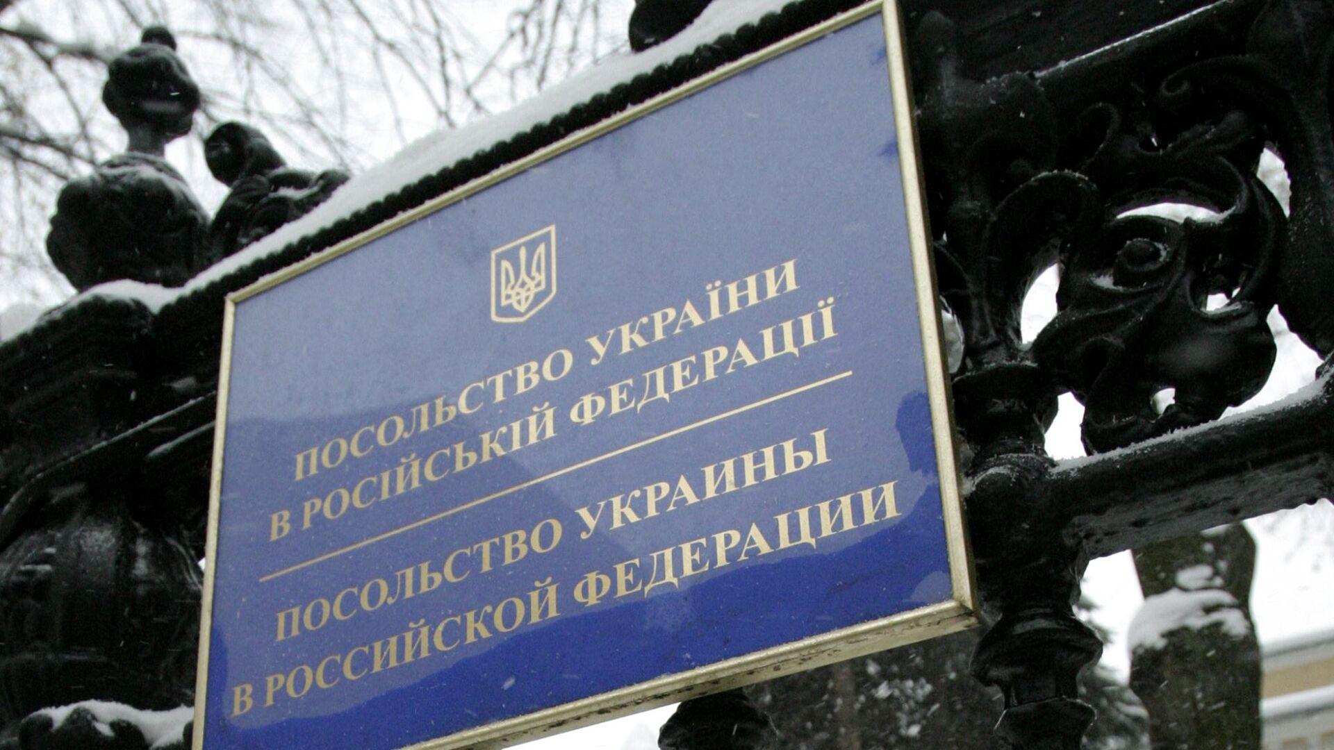 Посольство Украины  - РИА Новости, 1920, 26.04.2021