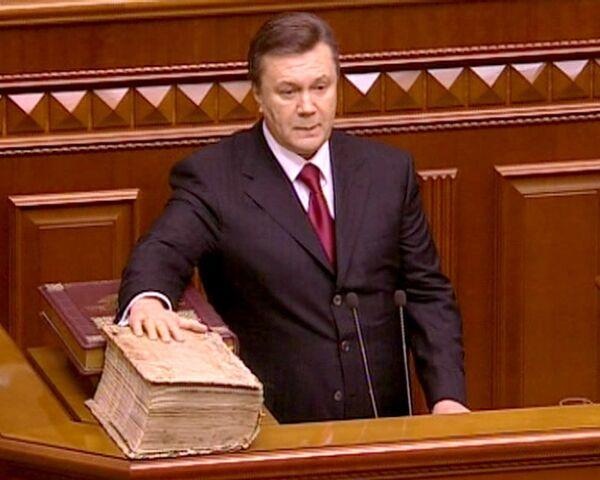 Присяга Виктора Януковича украинскому народу