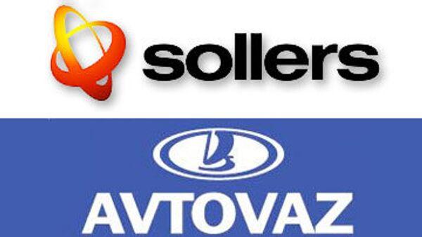 АвтоВАЗ и Sollers подписали соглашение о развитии компонентной базы