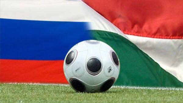 Футбол. Россия - Венгрия